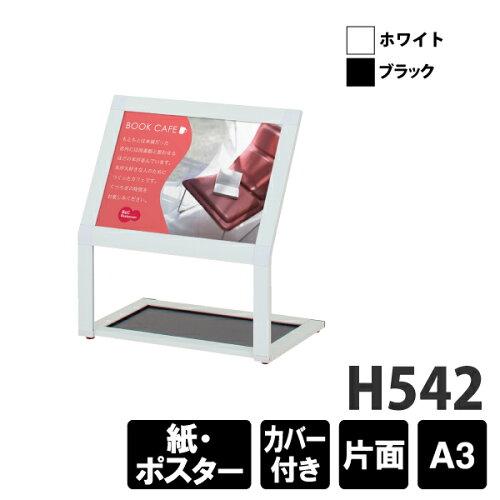 フロアーサイン SKS-42L 紙・ポスター用 カバー付き 片面 A3 (選べる本体フレームカラー)