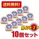 ★送料込★純粋無添加坊っちゃん石鹸10個セット100g安心・安全な石鹸