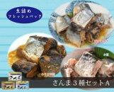 木の屋石巻水産さんま3種セットA【送料無料】