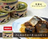 さんまみそ甘辛煮10缶セット【送料無料】