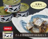 木の屋石巻水産さんま醤油味付け10缶セット【送料無料】