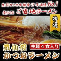 生鮮カツオ水揚げ量、17年連続日本一の気仙沼から気仙沼かつおラーメン4食入りスープ付しょうゆ味ご当地グルメ・ご当地ラーメン・お取り寄せグルメ