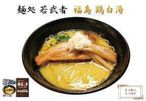 若武者監修福島鶏白湯ラーメン3食セット【福島県二本松】【ご当地ラーメン】