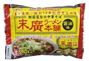 末廣ラーメン本舗醤油味8食セット【秋田】【ご当地らーめん】ラーメン銘店監修