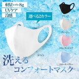 【送料無料】洗えるコンフォートマスク 選べる2カラーセット 冷感マスク UV ひんやり 涼しい 軽量 夏 アイスシルク 熱中症 洗濯可能