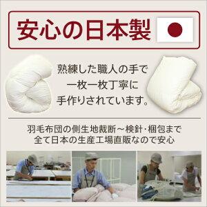 安心の日本製・国内工場直販