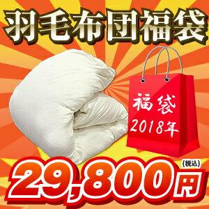 羽毛布団/羽毛ふとん/うもうふとん/カバー/毛布/シングル/single/寝具/