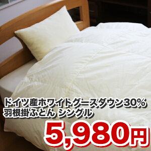 【日本製でこのお値段!】ドイツ産ホワイトグースダウンを30%使用した羽根掛ふとん【ポイント...