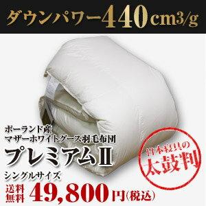 羽毛布団 シングル 150×210cmポーランド産マザーホワイトグースダウン95%日本製 マザ...