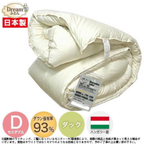 羽毛布団 セミダブル 170×210cmハンガリー産ホワイトダウン93% 日本製 ホワイトダウ...