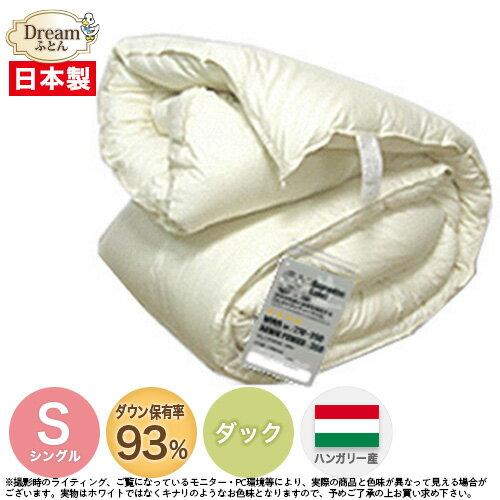 羽毛布団 シングル 150×210cmハンガリー産ホワイトダウン93% 日本製 ホワイトダウン...