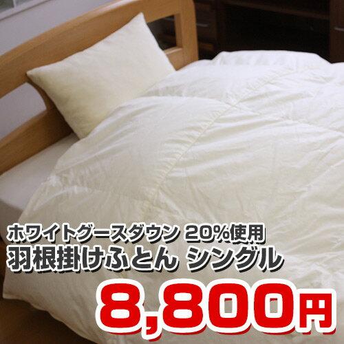 羽根布団 シングル 150×210cmホワイトグースダウン20% 日本製 ホワ...