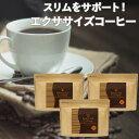 ダイエットコーヒー エクササイズコーヒー 1杯あたり約127円!約1ヶ月分30本入×3袋セット ダイ...