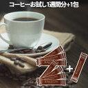 【サンプル】【送料無料】ダイエットドリンク エクササイズコー...