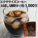 【サンプル】【送料無料】ダイエットドリンク エクササイズコーヒー お試し8包入(1週間分7包+さらに...