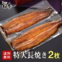 【あす楽/送料無料】国産うなぎ 特大長焼き2枚セット/お祝い