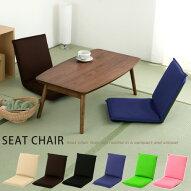 コンパクト・座椅子ソファ・座椅子・リクライニングソファ・ソファ・座いす・一人掛けソファー・コンパクト座椅子・フロアチェア・いす・チェア・座イス