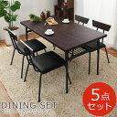 ダイニングテーブルセット 5点 木製 テーブル 棚付き ダイニングチェ...