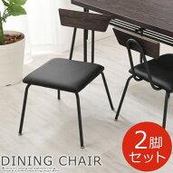 ダイニングチェア・椅子・一人用椅子・パーソナルチェア・食卓イス・木製チェア・ダイニングチェアー・イス