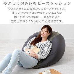 座椅子・クッション・ソファー・送料無料・座いす・座イス・ビーズクッション・フロアクッション・ビーズソファー・ジャンボ・あぐら座椅子・足置き・ゲーム・読書・グリーン・ネイビー・ブラウン・ベージュ・和室・アジアン・北欧・おしゃれ・かわいい・シンプル