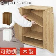 靴収納棚・棚・靴箱・シューズラック・スリムラック・シューズbox・ラック