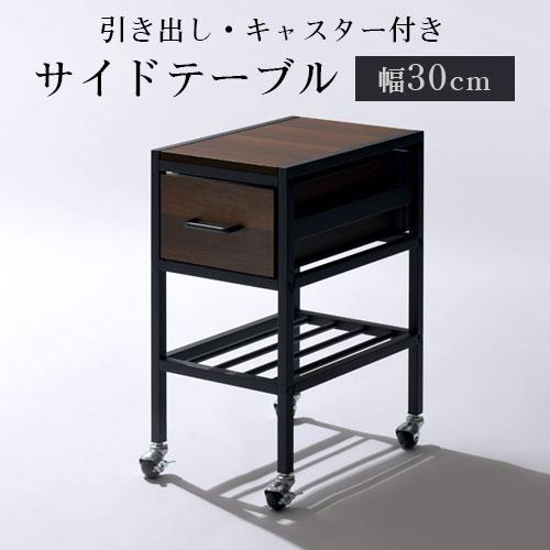 TBL500372 テーブル キャスター付 ワゴン 下 ナチュラル ウォールナット/