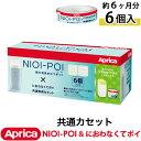 Aprica NIOI-POI におわなくてポイ共通カセット 6個パック 交換 ETC001506