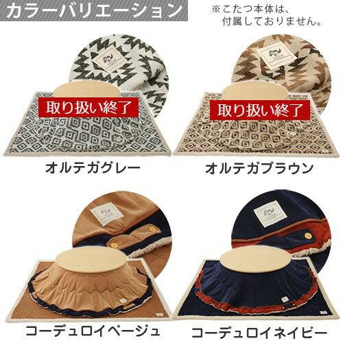 日本インテリア『丸型こたつ布団セット』