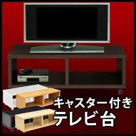 テレビ台・32インチ・テレビラック・TVラック・TV台・テレビボード・TVボード