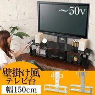 テレビ台・TV台・テレビスタンド・壁寄せ・ローボード・ハイタイプ・50インチ・まで対応