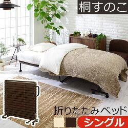 ベッド・折りたたみベッド