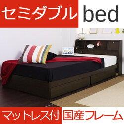 木製ベッド・ベッド・セミダブルベッド・収納付きベット・照明付き多収納ベッド