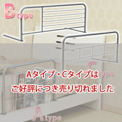 ベッドガードベッドフェンス柵転落防止サイドフェンスサイドガードマガジンラック寝具スチールパイプ製