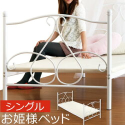 シングルベッド・ベッド・ベット・シングル・パイプベッド・ホワイト・姫系