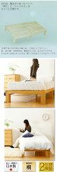 ベット・ヘッドレスベッド・国産・寝具・木製・天然木・桐