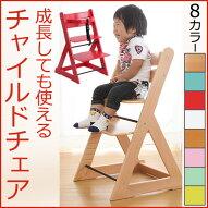 チャイルドチェア・チャイルドチェアー・グローアップチェア・グローアップチェアー・赤ちゃんいす・赤ちゃんイス・赤ちゃん椅子