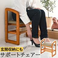 腰かけ付きシューズラック・スツール・椅子・いす・ベンチ・玄関イス・木製チェア・木製椅子・腰掛け・高座椅子・シューズボックス・サポートチェアー