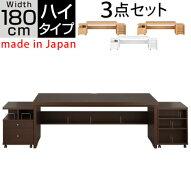 パソコンデスク・木製・デスク・ハイタイプ・おしゃれ・180cm幅