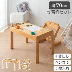 子供・机・木製・椅子・セット・デスク・チェア・キッズ・お絵かき・塗り絵・粘土