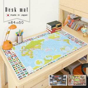 勉強 デスク マット デスクマットドン〔大〕【お買い得】デスクマット 日本地図 世界地図 掛け...