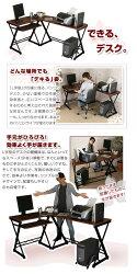 パソコンデスク・L字型・おしゃれ・木製・収納・コーナー・キーボードスライダーオフィスデスクパソコンデスクデザインPCデスク大型デスクBONL字型パソコンデスク
