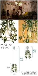ナチュラル・森林・造花・DI・CLASSE・patio・ディクラッセ・パティオ・LP3015WH