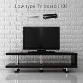 テレビ台 40インチ まで対応 木製 ローボード TV台 AV収納 32インチ にも テレビボード AVボード AVラック TVラック テレビラック TVボードブラック 黒 ブラウン ホワイト 白 おしゃれ 105タイプ あす楽対応
