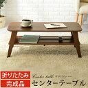 コーヒーテーブル テーブル ローテーブル ソファテーブル カフェテーブル 机 棚付きテ……