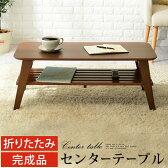 コーヒーテーブル テーブル ローテーブル ソファテーブル カフェテーブル 机 棚付きテーブル 折りたたみテーブル 木製テーブル 完成品 天然木 ウォールナット 収納 ワンルーム 新生活 木製 折り畳み 一人暮らし おしゃれ 北欧