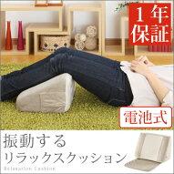 足置き・振動機能付きクッション・クッション・腰まくら・腰枕・腰当てクッション・背当てクッション・リラクゼーションクッション