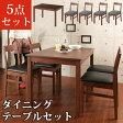 ハイテーブル 高さ72cm ウォールナット 天板 テーブル チェア セット 5点セット ダイニングテーブル 木製チェア 2人 4人 木製 食卓 カフェ おしゃれ チェア4脚