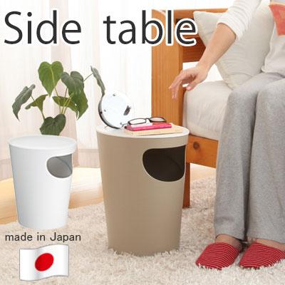 ソファーサイドテーブル ダストボックス サイドテーブル 日本製 国産 省スペース ゴミ箱 机 テーブル ベッドサイドテーブル ローテーブル マルチテーブル 楕円 収納 ホワイト ベージュ おしゃれの写真