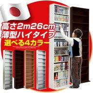 本棚・転倒防止・キッズ・薄型・コミックラック・コミック収納・CD収納・DVD収納・棚・ラック
