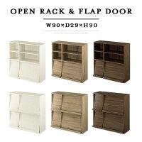 本棚 ディスプレイ ウッド オープンラックタイプ 4枚フラップ扉タイプ ホワイト/オーク/ウォールナット LRA001147